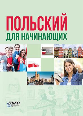 новости на польском языке онлайн