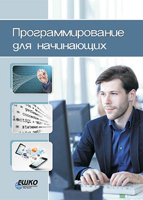 Бесплатное обучение на ноутбуке для начинающих где можно получить вид на жительство